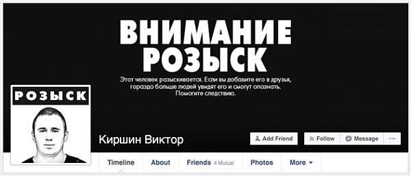 В Facebook запущен проект, помогающий разыскивать преступников