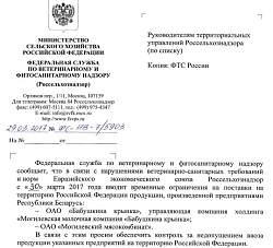 Под временный запрет Россельхознадзора попали два белорусских предприятия