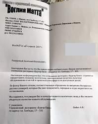 В Минске работнику Burger King грозит штраф за незнание белорусского языка