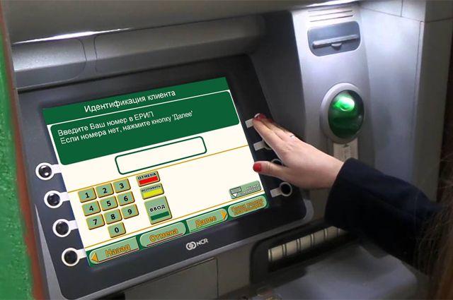 В ЕРИП изменят структуру платежей
