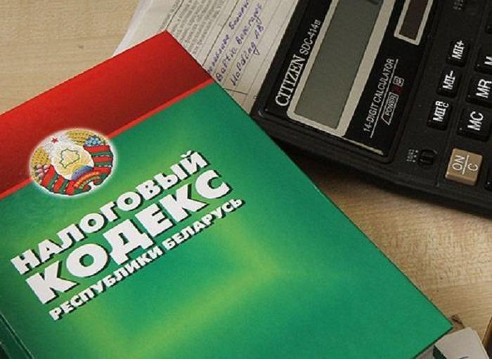 В Беларуси изменят Налоговый кодекс: что может измениться