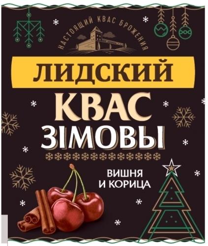 «Лидское пиво» предлагает белорусам создать новые зимние традиции