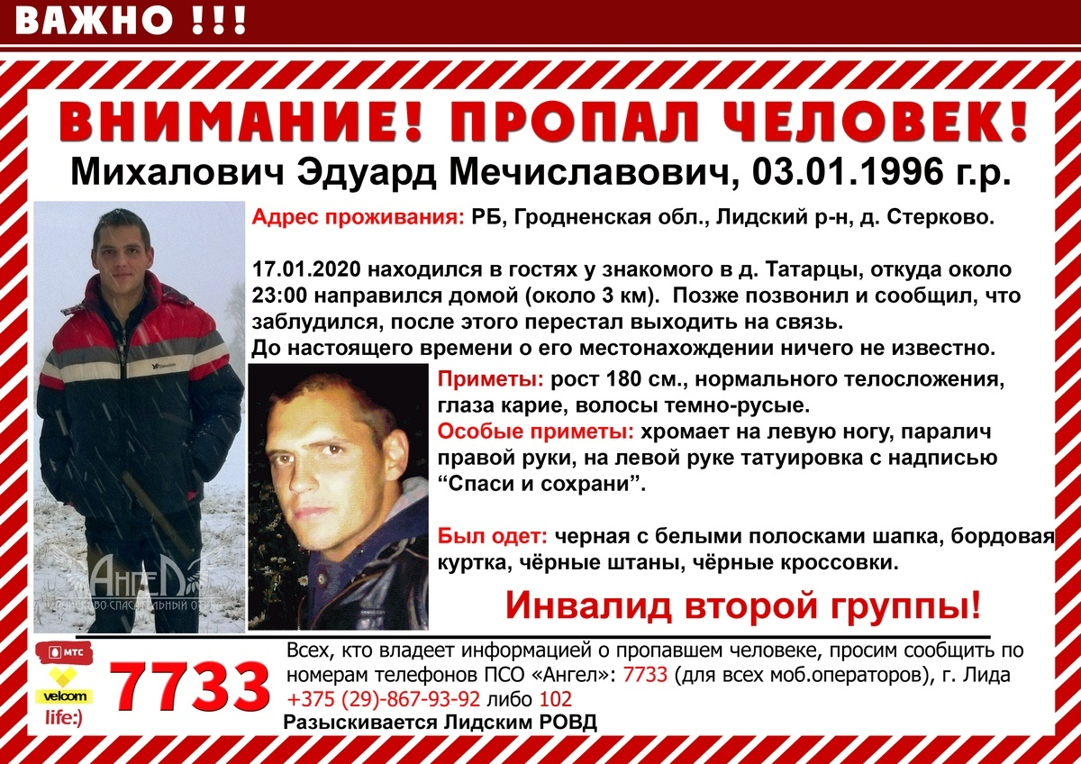 В Лидском районе продолжаются поиски пропавшего 24-летнего парня