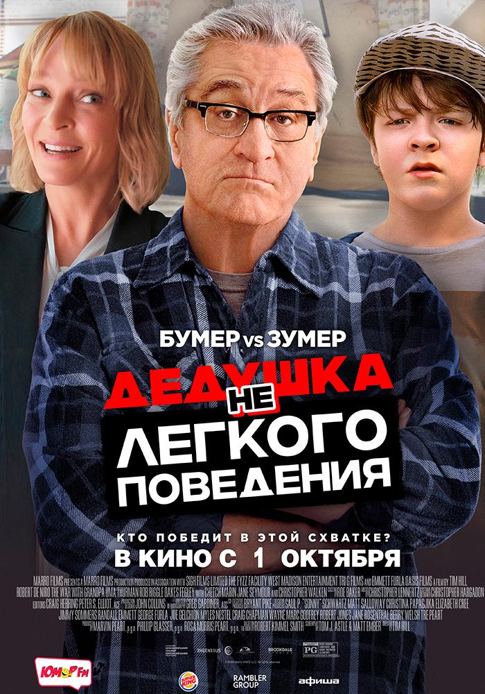 Афиша кинотеатра