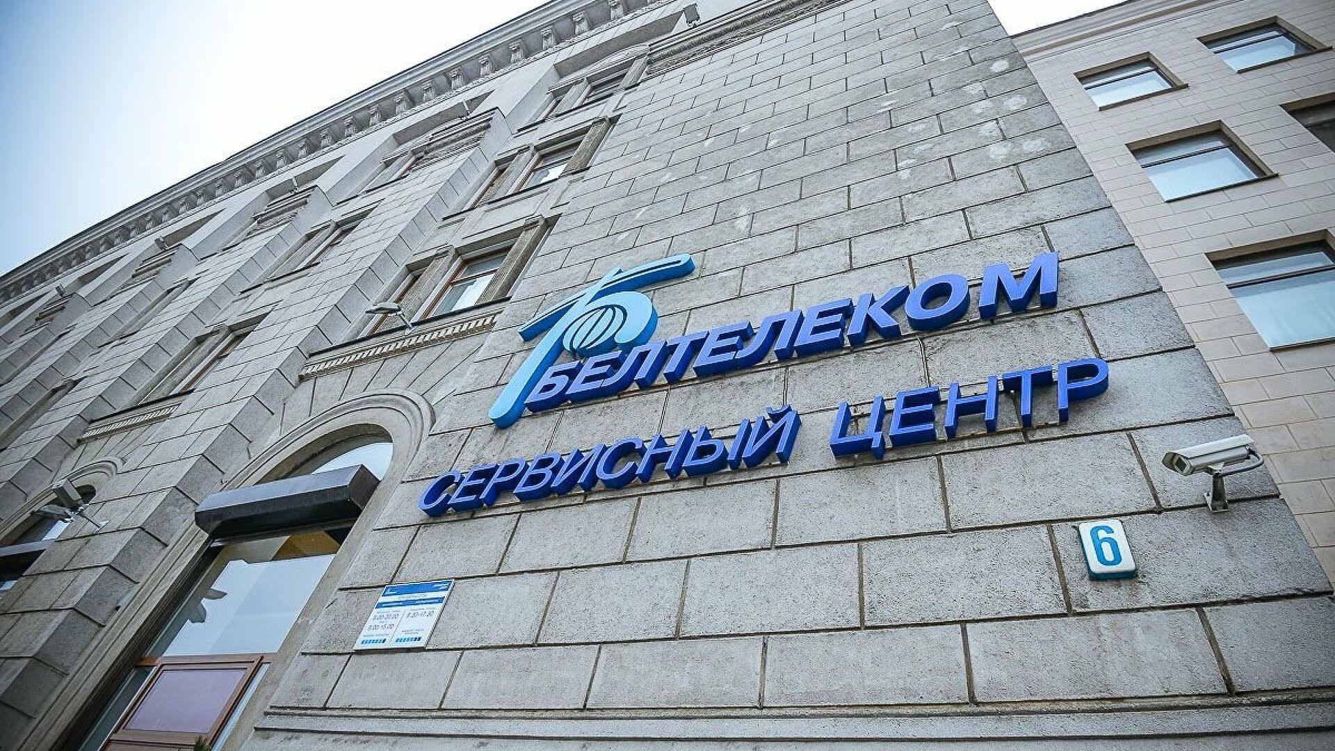 С 13 июля «Белтелеком» повышает тарифы на услуги связи