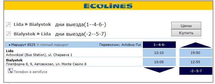 Расписание автобусов из Лиды в Белосток