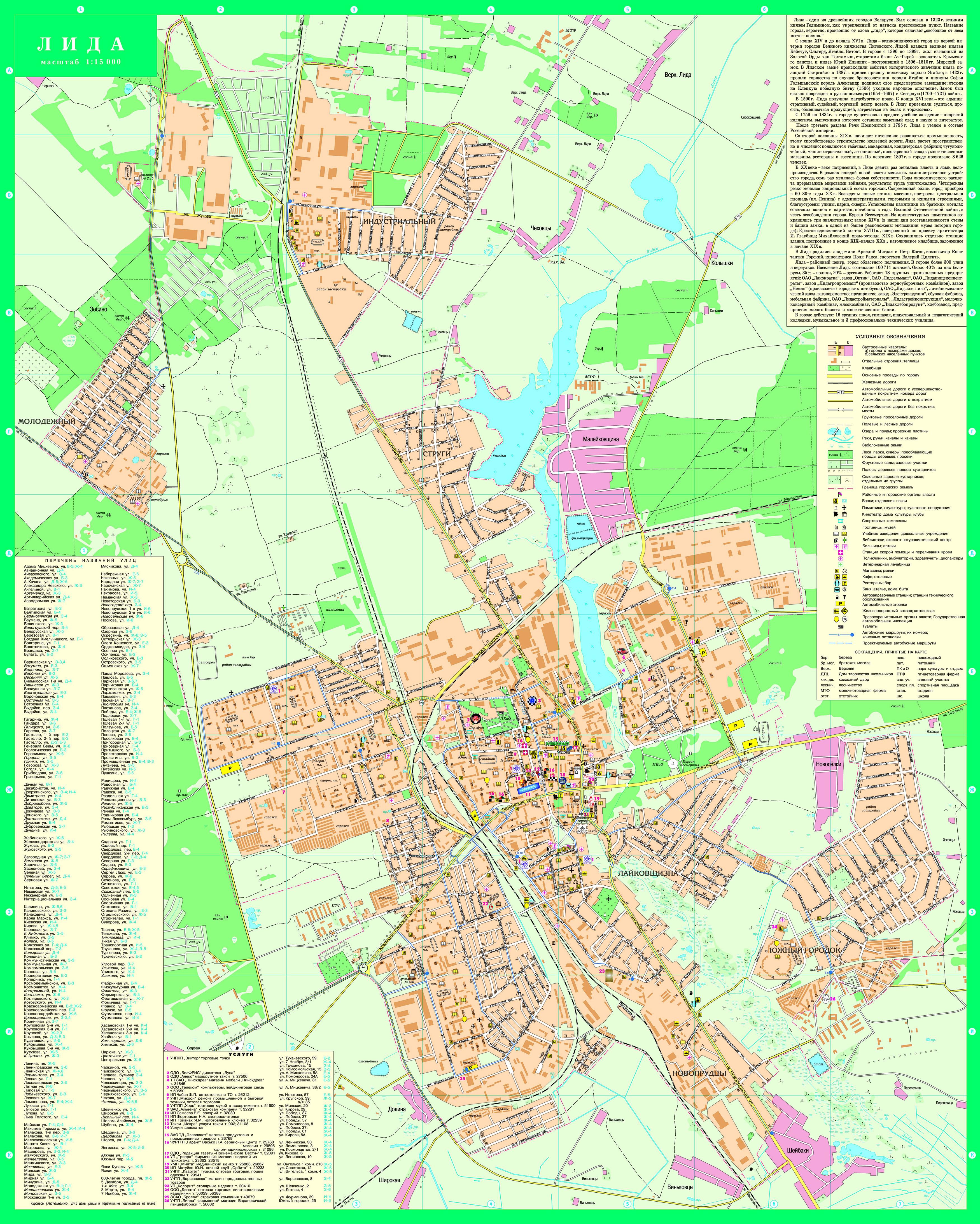 Карта Бобруйск Знакомства