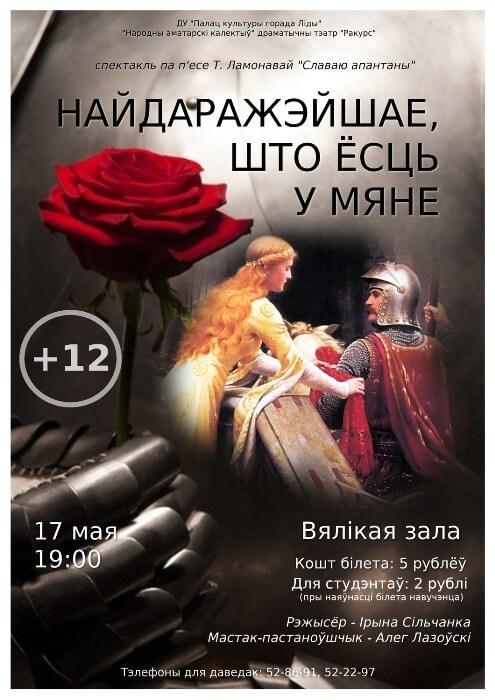 17 мая спектакль