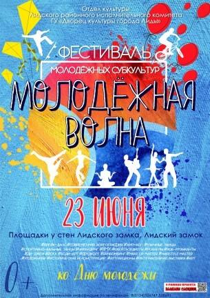Фестиваль молодежных субкультур «Молодежная волна» в Лиде