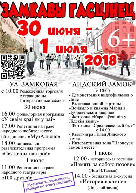 Фестиваль «Замкавы гасцiнец» пройдет 30 июня - 1 июля 2018 года в Лиде