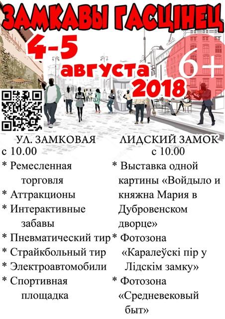 Фестиваль «Замкавы гасцiнец» пройдет 4-5 августа 2018 года в Лиде
