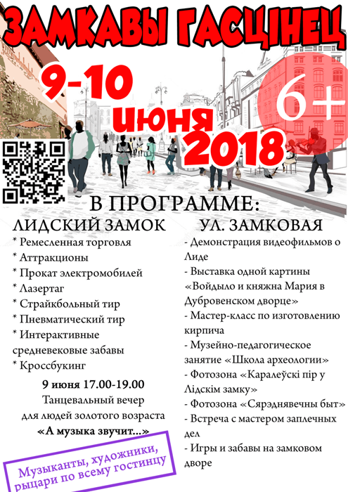 Фестиваль «Замкавы гасцiнец» пройдет 9 и 10 июня 2018 года в Лиде