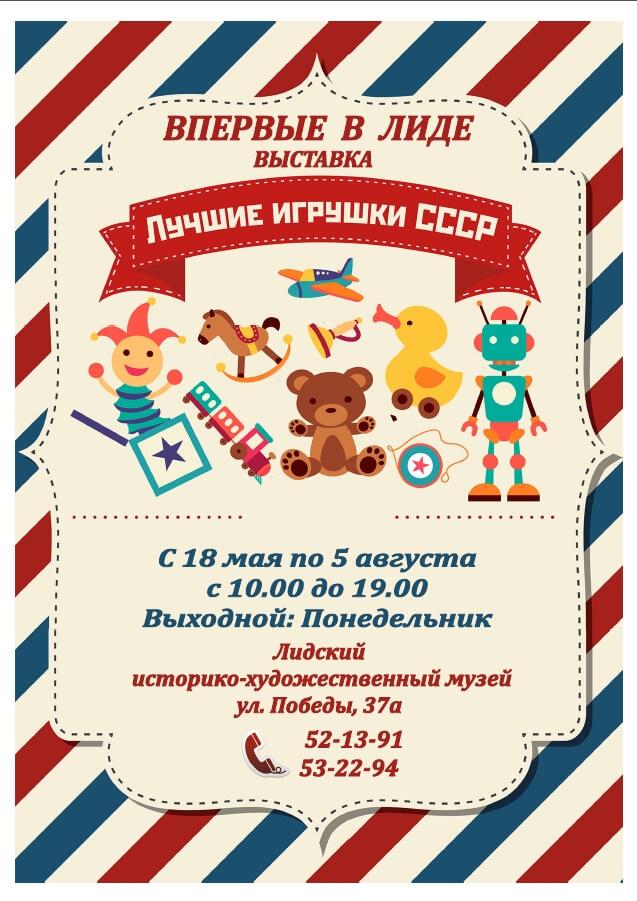 Выставка «Лучшие игрушки СССР» в Лидском музее