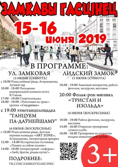Фестиваль «Замкавы гасцiнец» пройдет 15 и 16 июня 2019 года в Лиде