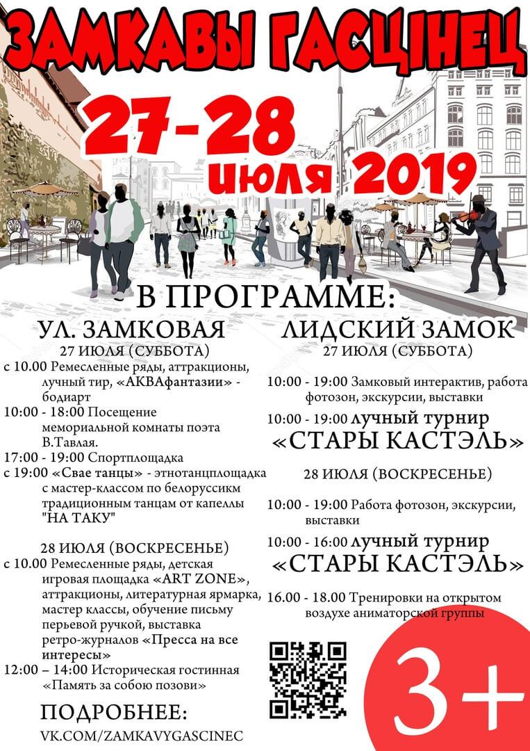 Фестиваль «Замкавы гасцiнец» пройдет 27 и 28 июля 2019 года в Лиде