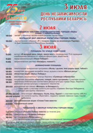 Программа празднования Дня независимости 3 июля 2019 года