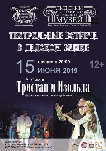 15 июня 2019 года в Лидском замке состоится фолк-рок-мюзикл
