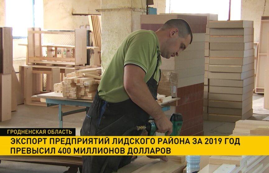 up/news/2020/eksport-predprijatij-lidskogo-rajona-za-2019-god-prevysil--408-millionov.jpg