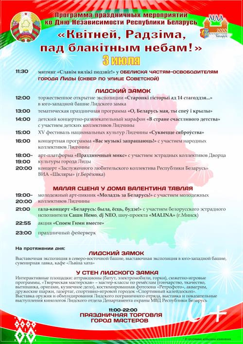 Программа мероприятий, посвященных празднованию Дня независимости Республики Беларусь 3 июля 2020 года