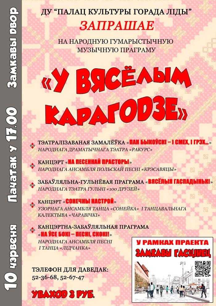10 июня в Лиде пройдет фестиваль «Замкавы гасцiнец»