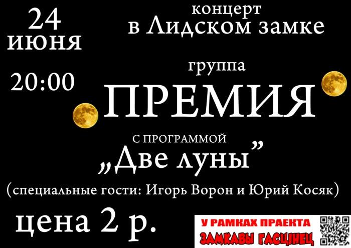 Фестиваль «Замкавы гасцiнец» пройдет 24 июня в Лиде