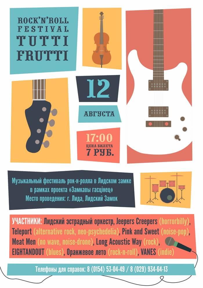 12 августа в Лиде музыкальный фестиваль рок-н-ролла