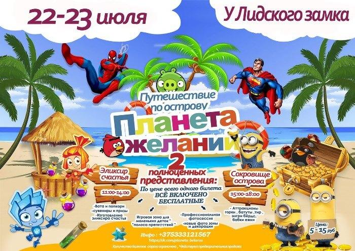 22 июля в Лиде пройдет детский праздник