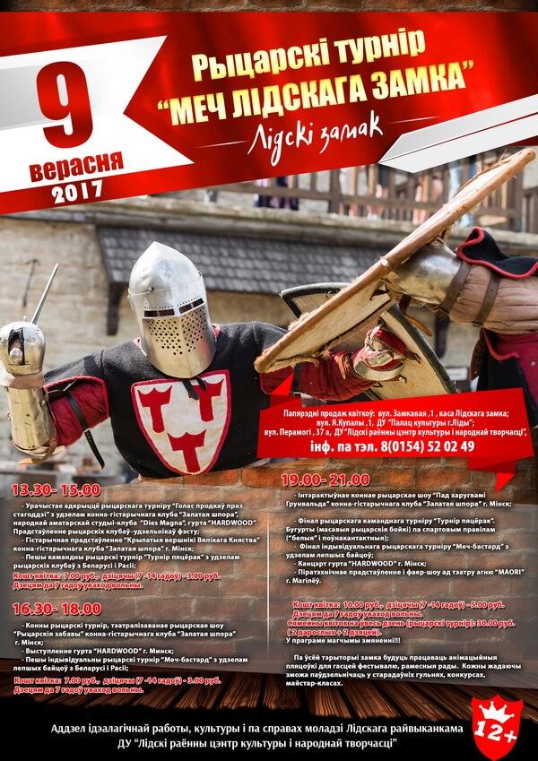 9 сентября 2017 года пройдет рыцарский турнир «МЕЧ ЛИДСКОГО ЗАМКА»