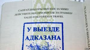 Кого могут поставить на учет в КГБ и запретить выезд за границу?