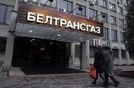 Средства от продажи Белтрансгаза поступят в Беларусь в течение 15 рабочих дней