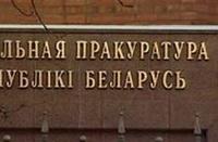 Главный врач Лидской ЦРБ лишился должности после проверки Генпрокуратуры