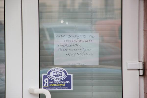 В Гродно возбуждено уголовное дело в отношении работников кафе «Полька»