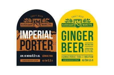 Лидские пивовары представили 2 крафтовые новинки
