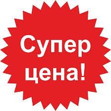 Грандиозная распродажа автобусных билетов: в Киев всего за 3,5 рубля!