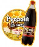 Новый безалкогольный напиток «Русский на меду». Нажмите для увеличения.
