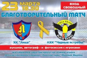 23 марта ХК «Лида» проведет благотворительный матч